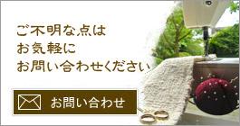 村松直美の洋裁教室